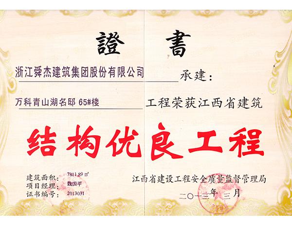 江西省建筑结构优良工程奖