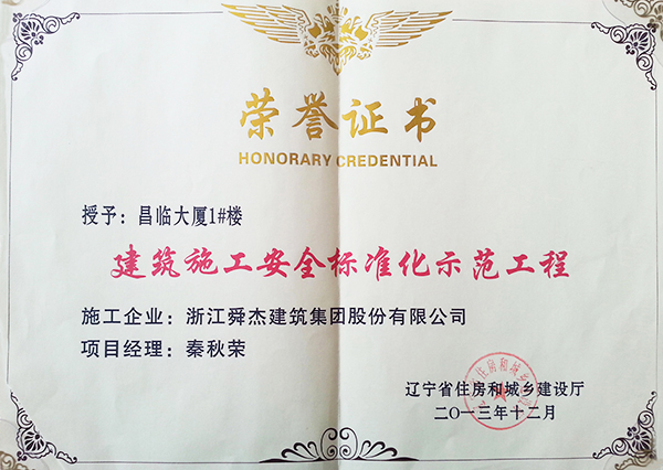 辽宁省安全标准化示范工地